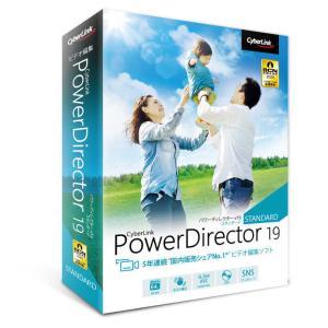 サイバーリンク PowerDirector 19 Standard 通常版 [Windows用] P...