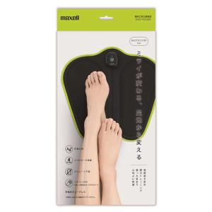 マクセル 脚用EMS運動器 MOTECARE Foot(モテケアフット) MXES-FR230LBK ブラック コジマPayPayモール店