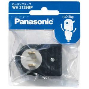 パナソニック Panasonic ローリングタップ (ブラック) WH2129BP WH2129BP