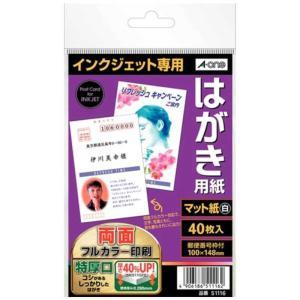 エーワン インクジェットプリンタ専用はがき 〜特厚口〜 (はがきサイズ・40枚) 51116