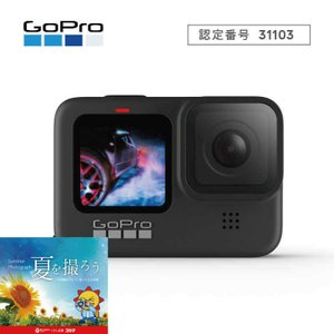GOPRO アクションカメラ GoPro(ゴープロ) HERO9 Black CHDHX-901-FW|コジマPayPayモール店