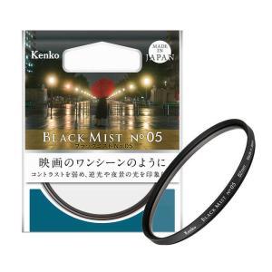 ケンコー ブラックミスト No.05 72mm BLACKMIST05-72S|コジマPayPayモール店