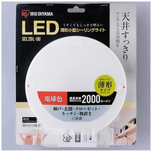 アイリスオーヤマ IRIS OHYAMA 小型シーリングライト 薄型 2000lm SCL20L-UU [電球色]の画像
