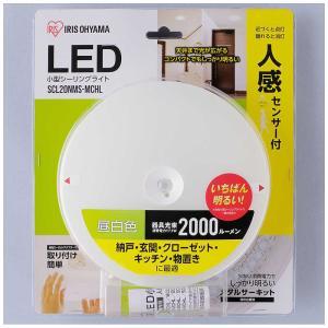 アイリスオーヤマ IRIS OHYAMA 小型シーリングライト 2000lm 人感センサー付 昼白色 SCL20NMSMCHL(Nの画像