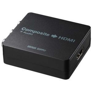 サンワサプライ コンポジット信号HDMI変換コンバーター VGA-CVHD4