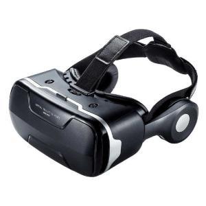 サンワサプライ 3D VRゴーグル(ヘッドホン付き) MED-VRG3|コジマPayPayモール店