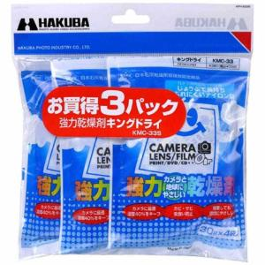 ハクバ 強力乾燥剤 キングドライ3パック KMC-33S|コジマPayPayモール店