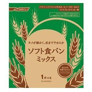 パナソニック Panasonic ソフト食パンミックス(1斤分×5) SD‐MIX62‐A