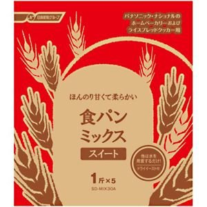 パナソニック Panasonic 食パンミックススイート(1斤分×5) SD‐MIX30‐A
