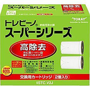 東レ 浄水器用カートリッジ(2個入)「スーパーシリーズ用」 STC.V2J