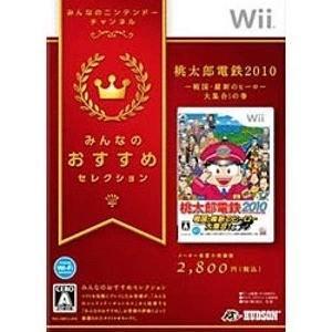 ハドソン Wiiソフト 桃太郎電鉄2010BEST版