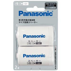 パナソニック 単3形充電式電池用 サイズ変換ス...の関連商品1