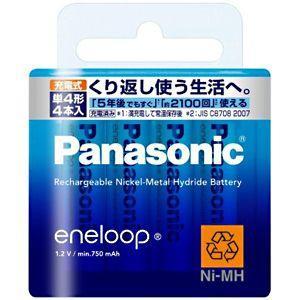 パナソニック 単4形 4本パック(スタンダードモデル) 「eneloop(エネループ)」 BK‐4MCC/4