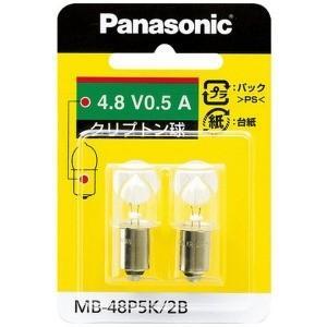 パナソニック Panasonic クリプトン球 MB48P5K/2B