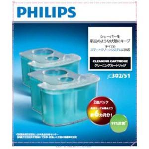 フィリップス PHILIPS スマートクリーン用洗浄液 JC302/51|コジマPayPayモール店