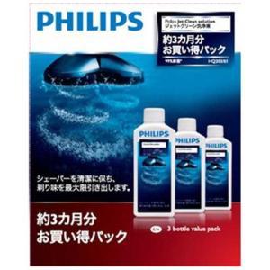 フィリップス PHILIPS ジェットクリーン用洗浄液 HQ203/61|コジマPayPayモール店