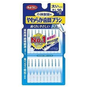 小林製薬 やわらか歯間ブラシ M〜Lサイズ 20本入り