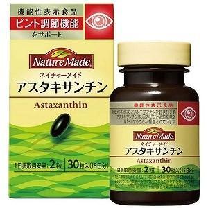 大塚製薬 ネイチャーメイド アスタキサンチン