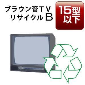 ブラウン管テレビ(B)「15V型以下」リサイクル回収サービス 税込3,456円(収集運搬料込み)(標準設置無料)|y-kojima