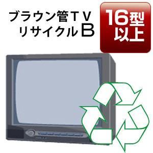 ブラウン管テレビ(B)「16V型以上」リサイクル回収サービス 税込4,536円(収集運搬料込み)(標準設置無料)|y-kojima