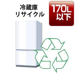 冷蔵庫・冷凍庫「170リットル以下」リサイクル回収サービス ...