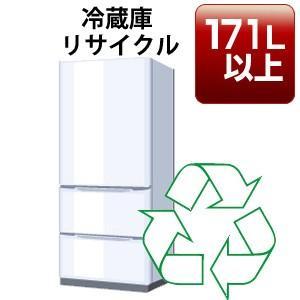 冷蔵庫・冷凍庫「171リットル以上」リサイクル回収サービス 税込6,264円(収集運搬料込み)(標準...