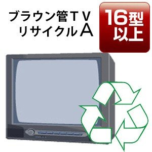 ブラウン管テレビ(A)「16型以上」リサイクル回収サービス 税込3,996円(収集運搬料込み)(標準設置無料)|y-kojima
