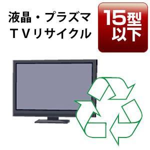 液晶・プラズマTV「15V型以下」リサイクル回収サービス 税込3,456円(収集運搬料込み)(標準設置無料)|y-kojima