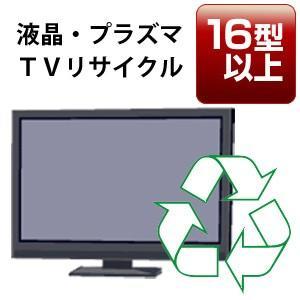 液晶・プラズマTV「16V型以上」リサイクル回収サービス 税...