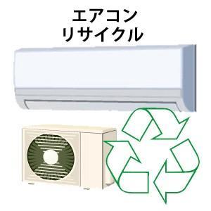 エアコンリサイクル回収サービス 税込2,592円(収集運搬料込み)(標準設置無料)|y-kojima