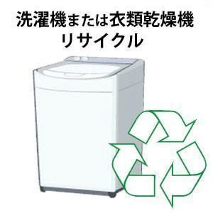 洗濯機または衣類乾燥機リサイクル回収サービス 税込4,104...