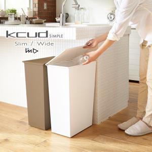 I'mD クード シンプル スリム ワイド   Kcud ゴミ箱 日本製 y-koncent