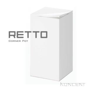 RETTO(レットー)コーナーポット y-koncent