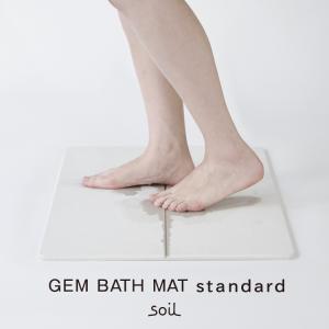 soil GEM BATH MAT スタンダード   ソイル ジェム バスマット 珪藻土 日本製 y-koncent