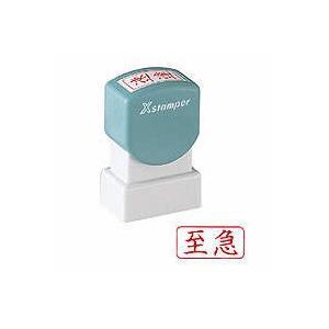 シヤチハタ Xスタンパー ビジネス用A型 至急 (赤) XAN-101H2(直送品)|y-lohaco2