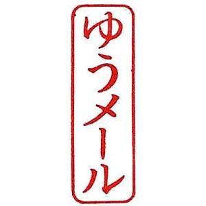 シヤチハタ ビジネスB型 ゆうメール 縦 赤 XBN-026V2(直送品)|y-lohaco2