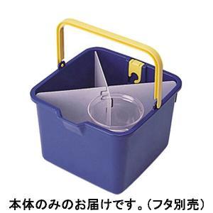 テラモト 仕切付きバケツ 青 本体のみ CE-447-000-0 (直送品)