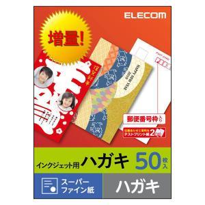 エレコム インクジェット用ハガキ スーパーフ...の関連商品10