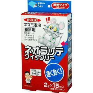 イカリ消毒 ネオラッテ クイックリー (2gX...の関連商品7