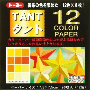 トーヨー タント12カラーペーパー 7.5c...の関連商品10