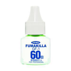 フマキラー(FUMAKILLA) フマキラー GF-1薬剤ボトル60日 412987 1個(30mL...