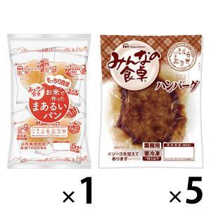 ニッポンハム みんなの食卓 ハンバーガーセット 食物アレルギー対応  (直送品)