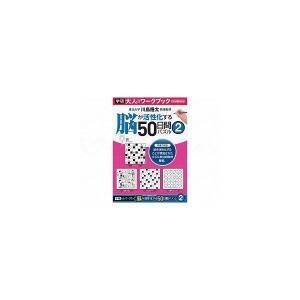 学研教育みらい 大人のワークブック 脳活性50日間パズル(5冊セット) 50日間パズル2 N05505 1セット (直送品)|y-lohaco2