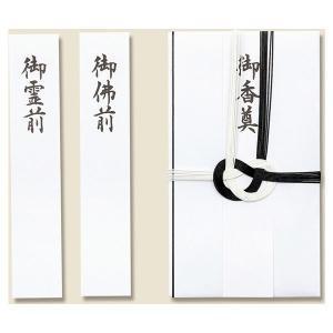 シモジマ 金封 弔事用 B-113 黒白7本 004864108 1セット(30枚)(直送品)|y-lohaco2