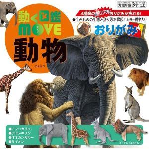 トーヨー 動く図鑑MOVE 動物おりがみ 036507 5パック(直送品)