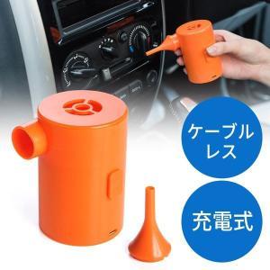 サンワダイレクト 電動エアダスター(小型・充電式・電動エアーポンプ) 200-CD035 1個(直送...