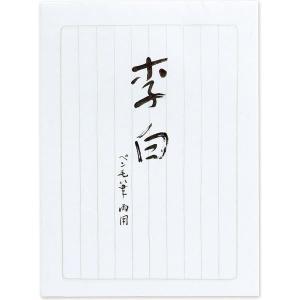 マルアイ 藤壷 高級箋 李白 ヒ-リ340 10冊(直送品)