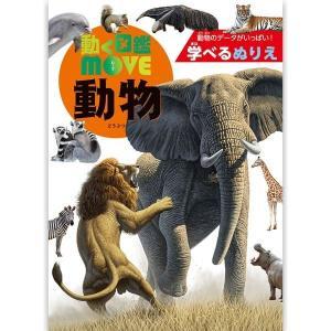 トーヨー 学べるぬりえ 動く図鑑MOVE 動物 309090 1セット(10冊)(直送品)