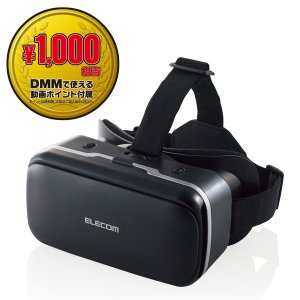 VRゴーグル スマホ対応 DMM_VR動画スターターセット 1000円相当ポイント付与シリアル付 VRG-D02PBK エレコム 1個(直送品)|y-lohaco2