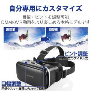 VRゴーグル スマホ対応 DMM_VR動画スターターセット 1000円相当ポイント付与シリアル付 VRG-D02PBK エレコム 1個(直送品)|y-lohaco2|02